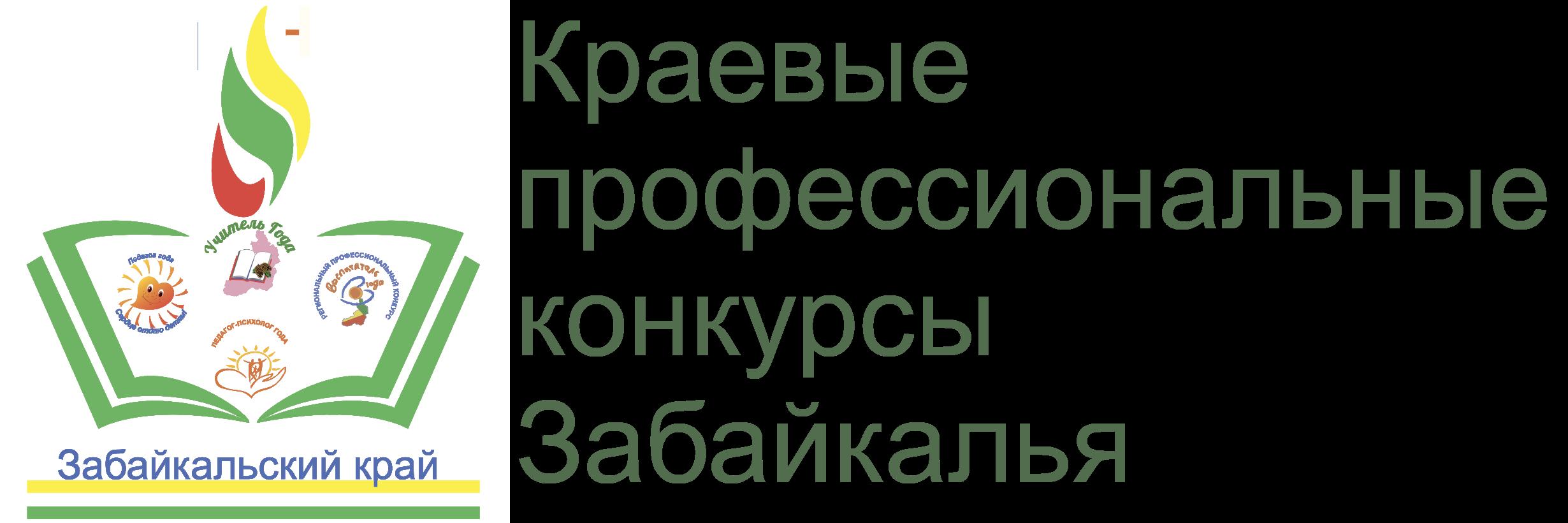 Краевые профессиональные конкурсы Забайкалья