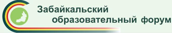 Забайкальский образовательный форум