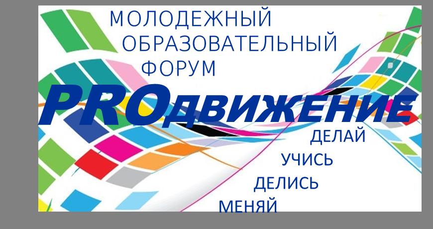 Молодежный образовательный форум «PROдвижение»